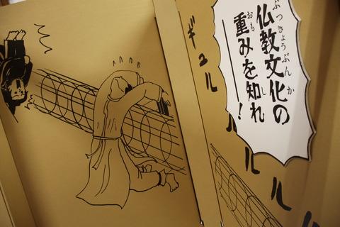 USJ、大阪自然史博物館 545