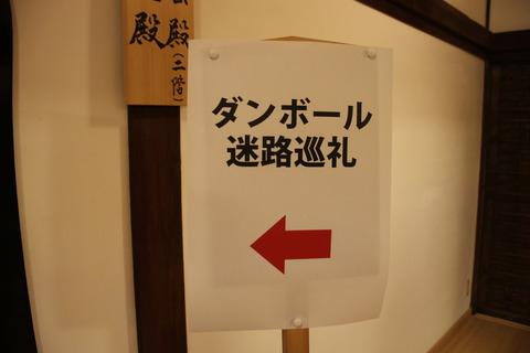 USJ、大阪自然史博物館 518