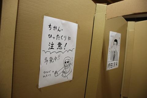 USJ、大阪自然史博物館 524