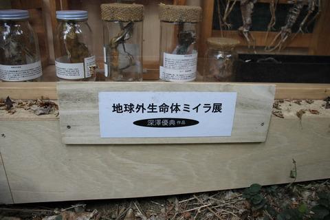まぼろし博覧会 043