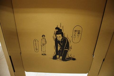 USJ、大阪自然史博物館 557