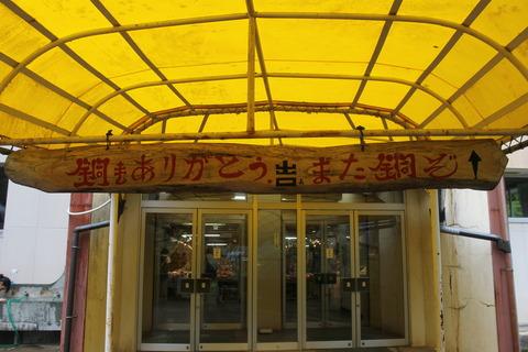 関東旅行 273