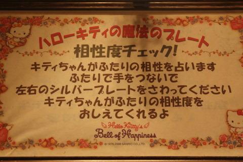 関東旅行 091