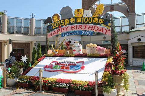 天王寺動物園 018-2