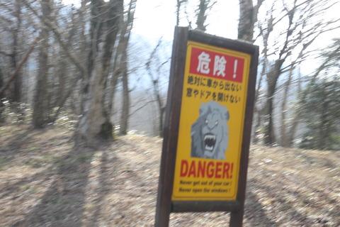 富士サファリパーク 180