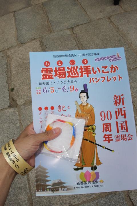 USJ、大阪自然史博物館 496
