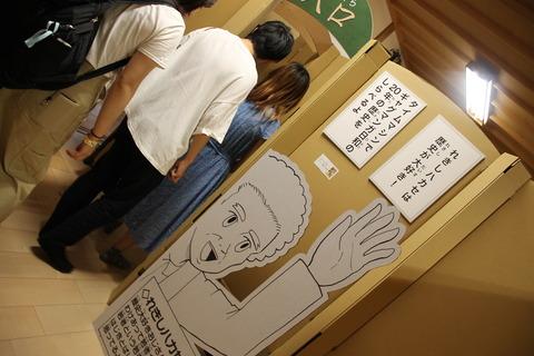USJ、大阪自然史博物館 521