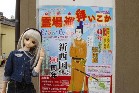 USJ、大阪自然史博物館 587-2