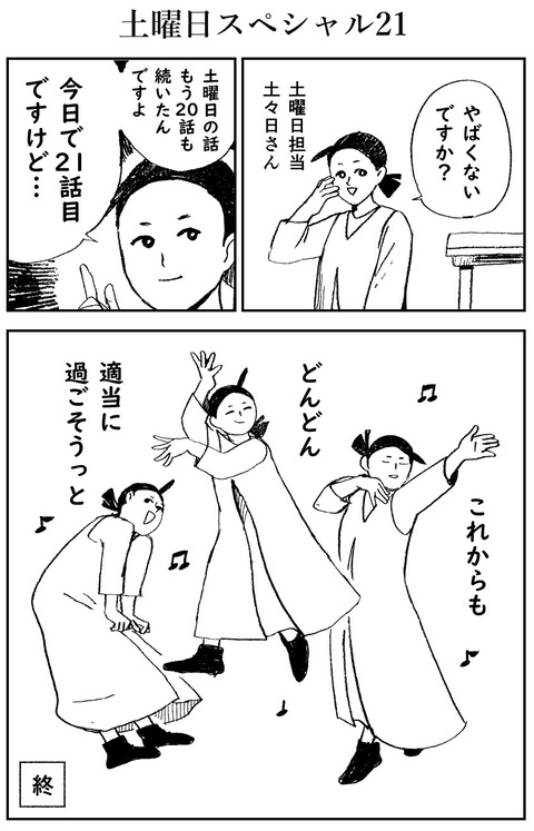 土曜日スペシャル21