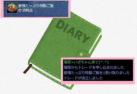日記だよ^^