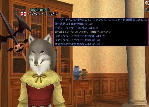 オオカミだよ~^^