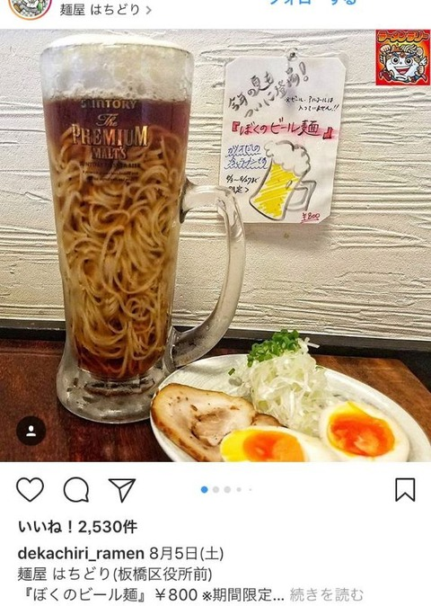 【画像】ビール麺てwww