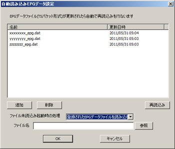 EPGデータビューア>自動読み込みEPGデータ設定
