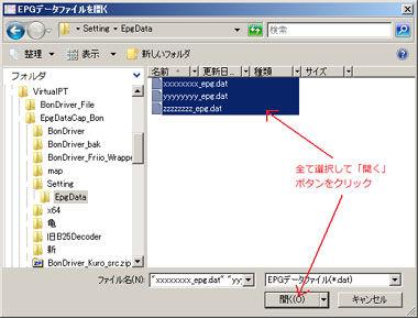 自動読み込みEPGデータ設定>ファイル選択