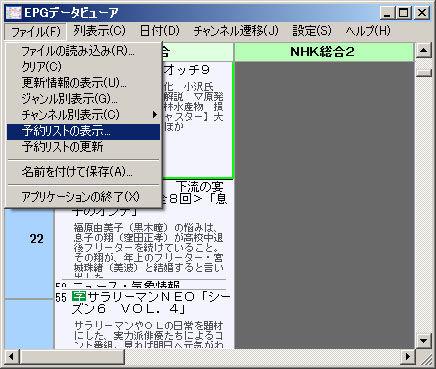 ファイル>予約リストの表示