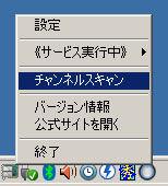 メニュー(チャンネルスキャン)