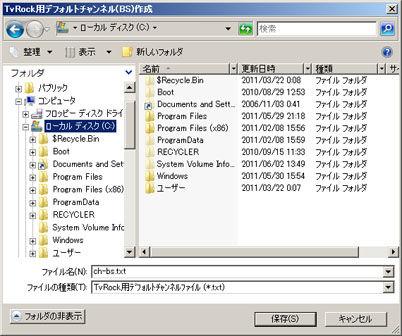 TvRock用デフォルトチャンネル設定ファイル作成(ファイル指定)