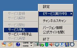 メニュー(サービス停止)