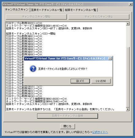 互換モードチャンネル登録確認メッセージ