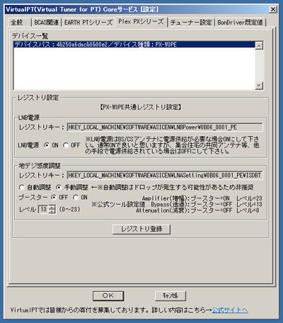 設定(PlexPXシリーズ)