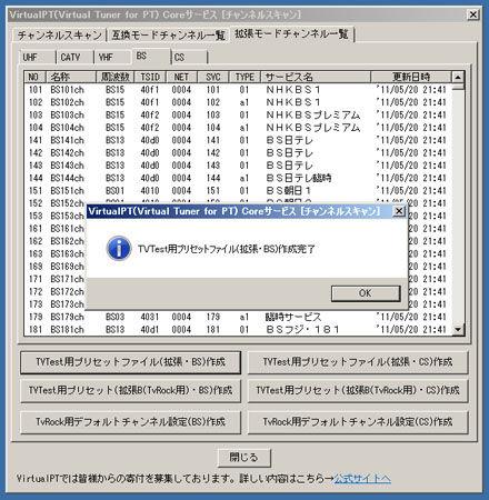 TVTest用プリセットファイル作成完了メッセージ