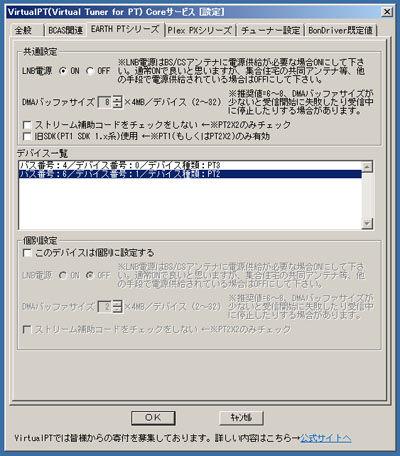 設定(EARTHPTシリーズ)