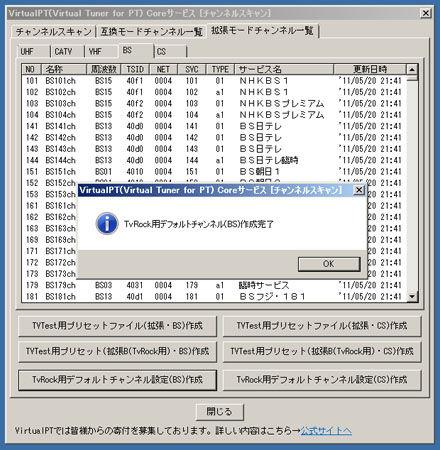 TvRock用デフォルトチャンネル設定ファイル作成完了メッセージ