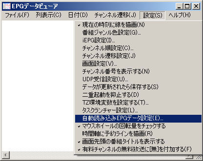 EPGデータビューア