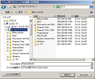 TVTest用プリセットファイル作成(ファイル指定)