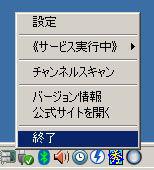 メニュー(終了)