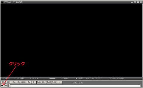 TVTest>ファイルオープン