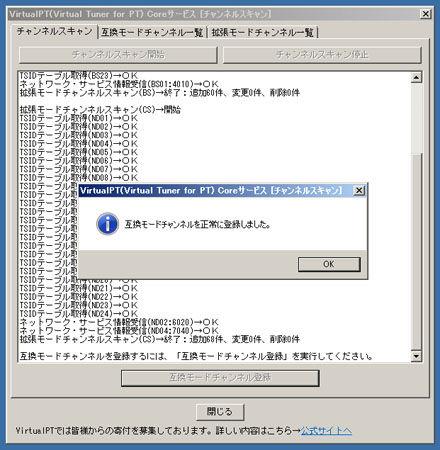 互換モードチャンネル登録完了メッセージ