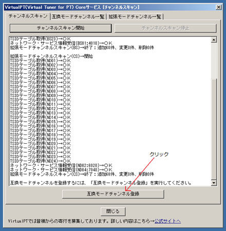互換モードチャンネル登録