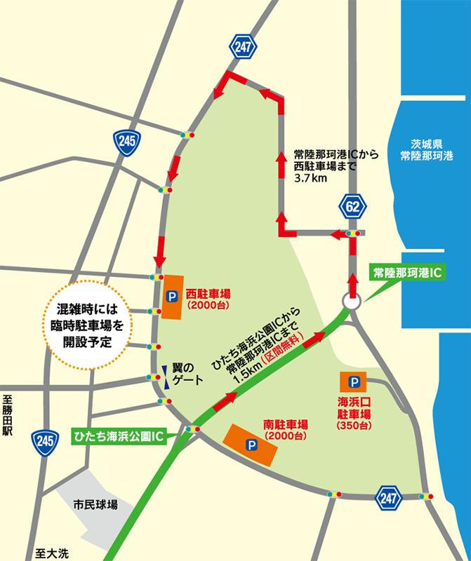 ひたち海浜公園駐車場マップ