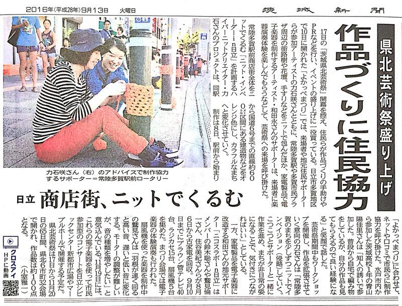 常陸多賀商店街の作家、茨城新聞で紹介
