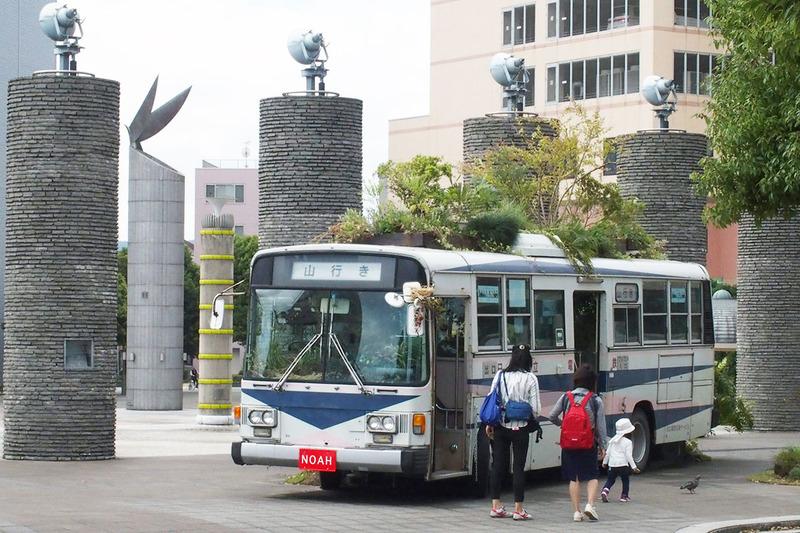 ノアのバス(髙松良一)