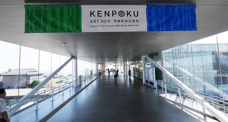 県北芸術祭の機運が高まるJR日立駅