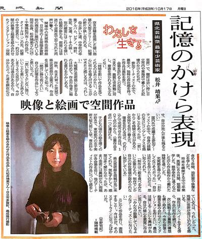 茨城新聞(2014/10/17)