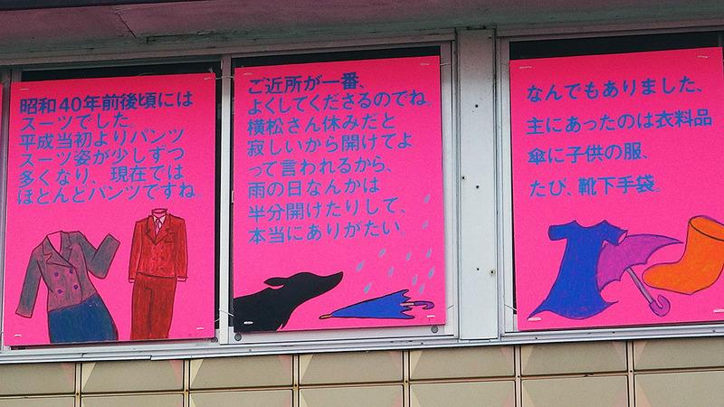 原高史(ピンクの窓)
