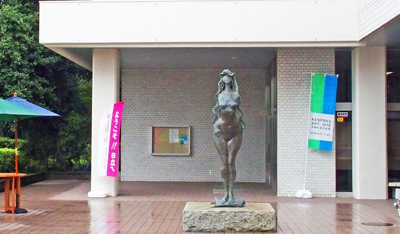 日立市郷土博物館:久保裕撮影