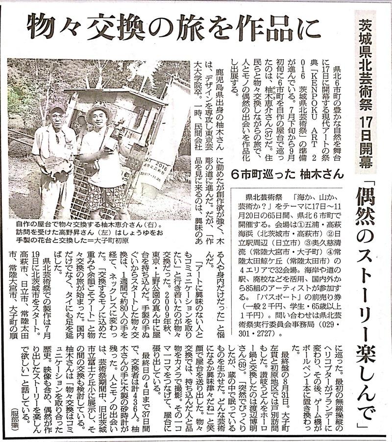 朝日新聞(2016/9/13)