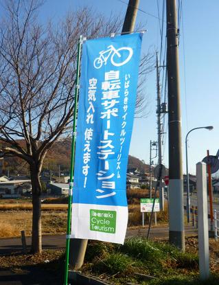 自転車サポートステーション