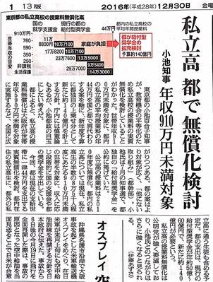 朝日新聞(2016/12/30)