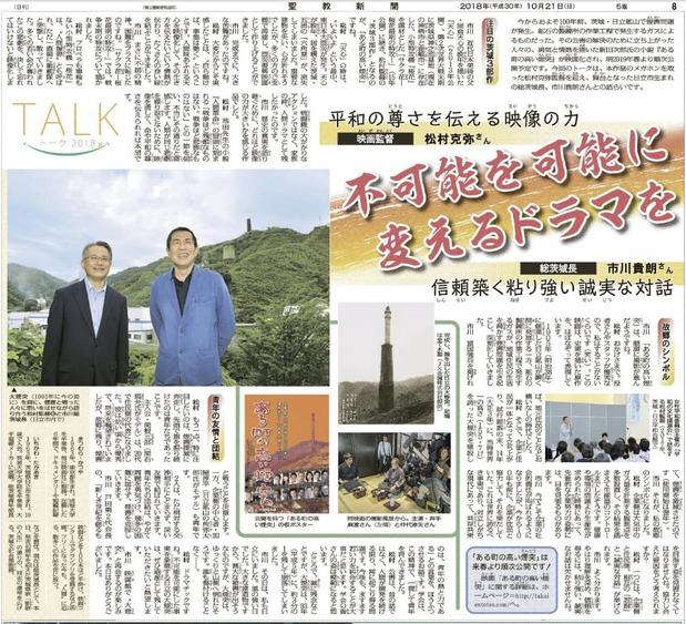 聖教新聞(2018年10月21日)