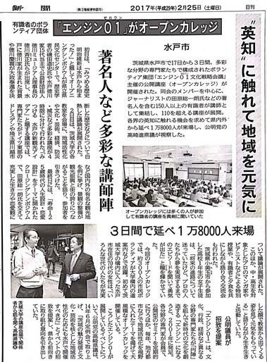 2017/2/25付けの公明新聞