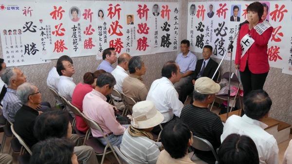鉾田市議選出陣式