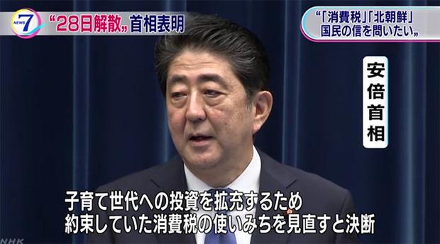安倍総理の記者会見(NHKの報道より)