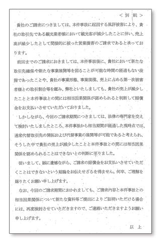 東京電力からの通知文