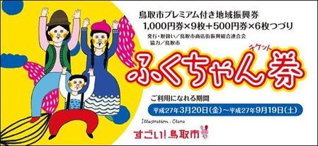 鳥取市プレミアム商品券