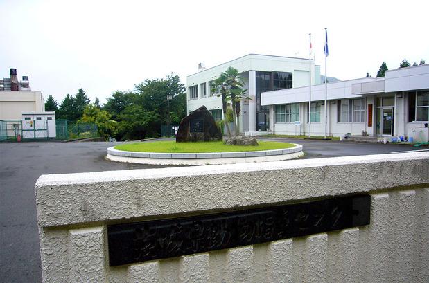 茨城県動物指導センター